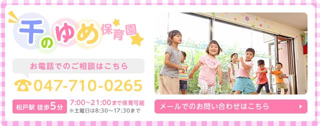 千のゆめ保育園 047-710-0265