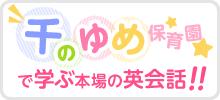 千のゆめ保育園で学ぶ本場の英会話!!